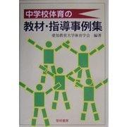 中学校体育の教材・指導事例集 [単行本]