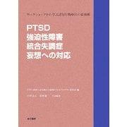 PTSD・強迫性障害・統合失調症・妄想への対応―ワークショップから学ぶ認知行動療法の最前線 [単行本]