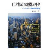 巨大都市の危機と再生―ニューヨーク市財政の軌跡 [単行本]
