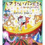 ハナちゃんとバンビさん―カーニバルへいく [絵本]