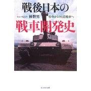 戦後日本の戦車開発史―特車から90式戦車へ(光人社NF文庫) [文庫]