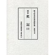 史記 6(古典研究會叢書 漢籍之部 第 2期22) [全集叢書]