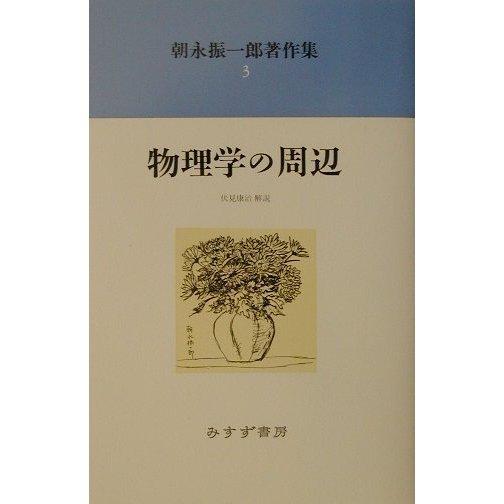 朝永振一郎著作集〈3〉物理学の周辺 新装版 [全集叢書]