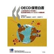 OECD保育白書―人生の始まりこそ力強く:乳幼児期の教育とケア(ECEC)の国際比較 [単行本]