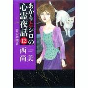 あかりとシロの心霊夜話 12(LGAコミックス) [コミック]