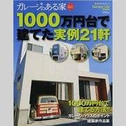 1000万円台で建てた実例21軒(NEKO MOOK 1158) [ムックその他]