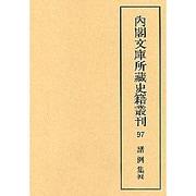 諸例集 4(内閣文庫所蔵史籍叢刊 第 5期97)