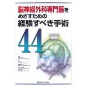 脳神経外科専門医をめざすための経験すべき手術〈44〉 [単行本]