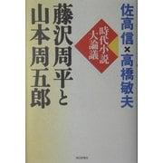藤沢周平と山本周五郎―時代小説大論議 [単行本]