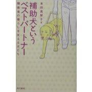 補助犬というベストパートナー―障害者の暮らしを支える犬たち [単行本]
