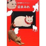 猫まみれ―招き猫亭コレクション [単行本]