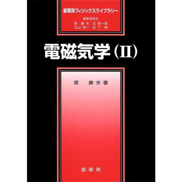 電磁気学〈2〉(裳華房フィジックスライブラリー) [単行本]