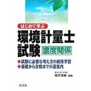 はじめて学ぶ環境計量士試験(濃度関係) 第2版 [単行本]