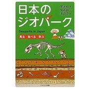 日本のジオパーク―見る・食べる・学ぶ [単行本]