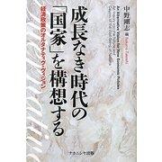 成長なき時代の「国家」を構想する―経済政策のオルタナティブ・ヴィジョン [単行本]