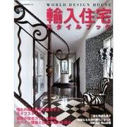 輸入住宅スタイルブック Vol.5(NEKO MOOK 1710) [ムックその他]