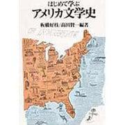 はじめて学ぶアメリカ文学史 [単行本]