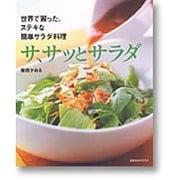 サ、サッとサラダ-世界で習った、ステキな簡単サラダ料理(旭屋出版MOOK) [ムックその他]