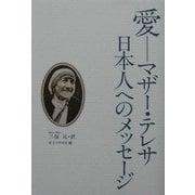 愛―マザー・テレサ日本人へのメッセージ [単行本]