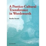 A Poetico-Cultural Transference in Wordsworth [単行本]