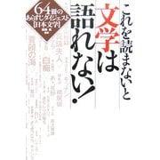 日本文学 これを読まないと文学は語れない!!―64冊のあらすじダイジェスト [単行本]