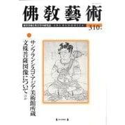 佛教藝術 310号 [単行本]