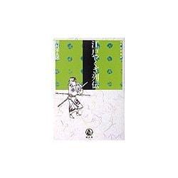 江戸やくざ列伝(江戸時代選書〈12〉) [全集叢書]