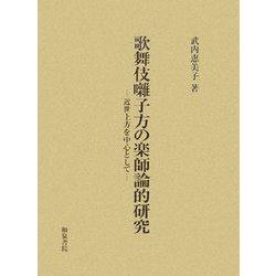 歌舞伎囃子方の楽師論的研究―近世上方を中心として [単行本]