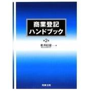 商業登記ハンドブック 第2版 [単行本]