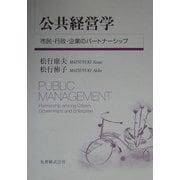 公共経営学―市民・行政・企業のパートナーシップ [単行本]