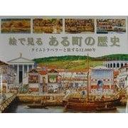 絵で見るある町の歴史―タイムトラベラーと旅する12,000年 [絵本]