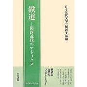 鉄道―関西近代のマトリクス(いずみブックレット) [全集叢書]