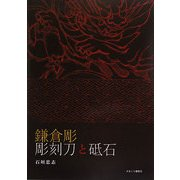 鎌倉彫彫刻刀と砥石 [単行本]