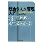 統合リスク管理入門―ERMの基礎から実践まで [単行本]