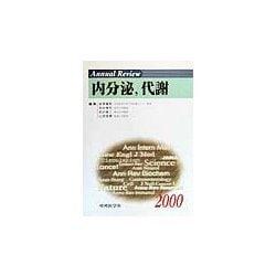 Annual Review 内分泌、代謝〈2000〉 [単行本]