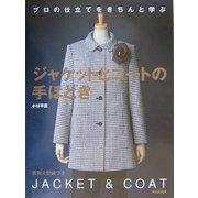 ジャケットとコートの手ほどき―プロの仕立てをきちんと学ぶ [単行本]