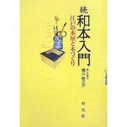 続和本入門―江戸の本屋と本づくり [単行本]