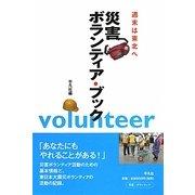 災害ボランティア・ブック―週末は東北へ [単行本]
