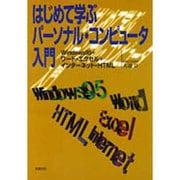 はじめて学ぶパーソナル・コンピュータ入門―Windows95+ワード・エクセル+インターネット・HTML [単行本]