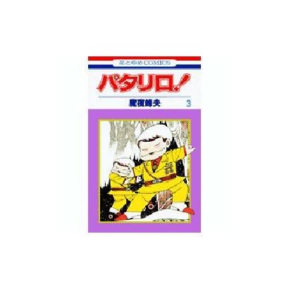 パタリロ 3(花とゆめCOMICS) [コミック]