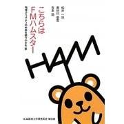 こちらはFMハムスター―地域コミュニティの未来を担う小さな一歩(広島経済大学研究双書) [単行本]