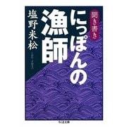 聞き書き にっぽんの漁師(ちくま文庫) [文庫]