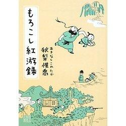 もろこし紅游録(創元推理文庫) [文庫]