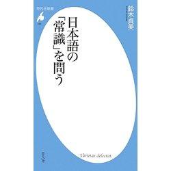 日本語の「常識」を問う(平凡社新書) [新書]