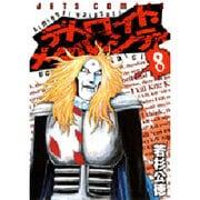 デトロイト・メタル・シティ 8(ジェッツコミックス) [コミック]