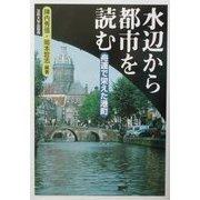 水辺から都市を読む―舟運で栄えた港町 [単行本]