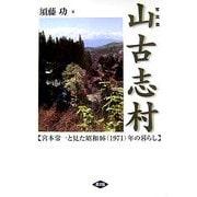 写真集 山古志村―宮本常一と見た昭和46(1971)年の暮らし [単行本]