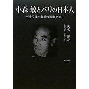 小森敏とパリの日本人―近代日本舞踊の国際交流 [単行本]