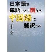 日本語を単語ごとに前から中国語に翻訳する [単行本]