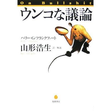 ヨドバシ.com - ウンコな議論 [...